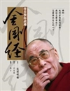 Diamond Sutra  (Chinese Edition)    Dalai Lama