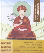 Karma Chakme's Mountain Dharma 2 (Chinese Edition)