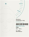 Buddha Standard Time: Awakening to the Infinite Possibilities of Now (Chinese Edition)