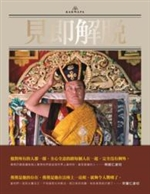 Biography of HH 16th Karmapa,  Rangjung Rigpe Dorje (Chinese Edition)