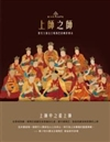 Lives of the Karmapas (Chinese Edition)  Khenpo Karthar Rinpoche