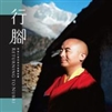 Returning to Nurbi (Chinese Edition)  Mingyur Rinpoche
