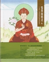 Karma Chakme's Mountain Dharma 4 (Chinese Edition)