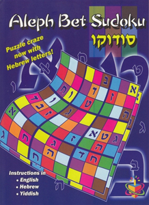 Aleph Bet Sudoku: Sudoku puzzles with Hebrew letters!