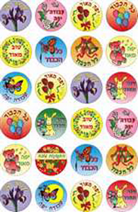 Hebrew Encouragement Stickers - 24/sheet - 10 pack