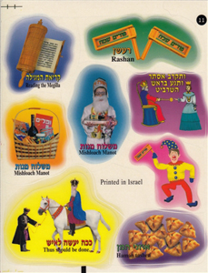Deluxe Purim Stickers with All the Purim Symbols