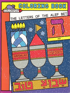 Letters of the Alef Bet Coloring Book