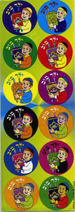 Incentive Stickers for a boy - Yeled Tov