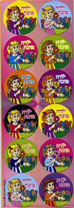 Incentive Stickers for a girl - Yaldah Tovah