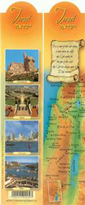 Double Sided Bookmark - Israel
