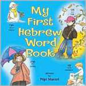 My First Heberw Word Book