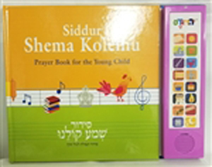 Shema Koleinu Musical Interactive Siddur for Kids