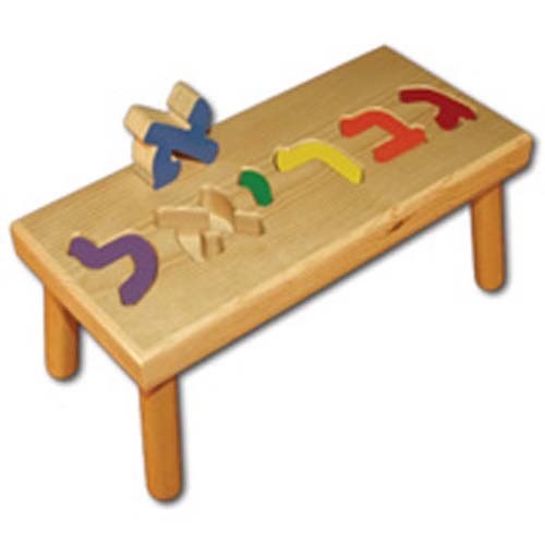 Personalized Hebrew Name Stool