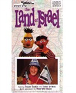 Shalom Sesame: The Land of Israel (VHS)