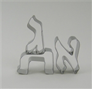 Aleph Bet Gimmel Cookie Cutters