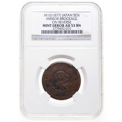 Japan 1 Sen 1877 Mirror Brockage On Reverse Error AU-53 NGC