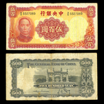 China 500 Yuan 1944 Central Bank of China VF-20