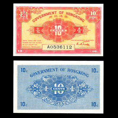Hong Kong 10 Cents 1941 George VI Government of Hong Kong AU-55
