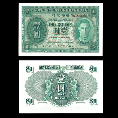 Hong Kong 1 Dollar 1949 George VI Government of Hong Kong AU-55