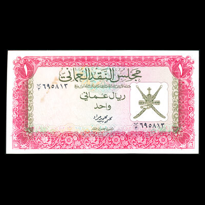 Oman 1 Rial Omani 1973 Oman Currency Board EF-40