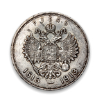 Russia 1 Rouble 1913 300th Anniversary - Romanov Dynasty VF-20