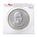Yemen Republic Silver 1965 -  Rial Imam Badr Sir Winston Churchill Memorial AU-50