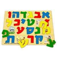 0242- Large Alef  Bet Wooden Puzzle