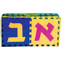 "0283- Jumbo Alef  Bet Floor Mat 10"" pieces"
