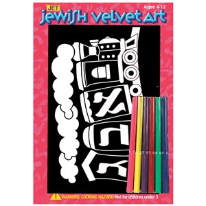 0347- Alef Bet Train Velvet Art