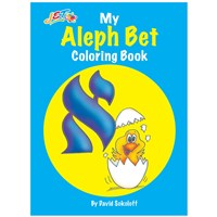 0902- Alef Bet Mini Coloring Book