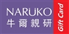 Naruko Boutique USA Gift Card 禮卷