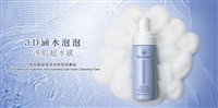 Naruko DermaLane 1000-Molecule Hyaluronic Acid Hydrating Dual Action Cleansing Foam 玻尿酸超保濕洗卸兩用慕絲 150ML