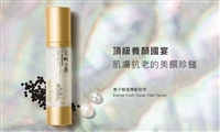 Naruko La Creme Eternal Youth Caviar Pearl Serum 50ml 京城之霜魚子蜂皇無齡珍萃