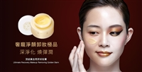 Naruko La Creme Ultimate Recovery Makeup Removing Golden Balm 京城之霜頂級黃金亮妍卸妝膏 65g