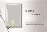 Naruko Magnolia EX Brightening and Firming Mask(10 pcs) 白玉蘭鑽采緊緻美白拉提面膜 EX 10入