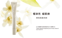 Naruko Magnolia Brightening and Firming Vitamin K Eye Cream EX 白玉蘭鑽采超緊緻維他命K眼霜 15g