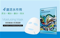 NRK Hyaluronic Acid Hydro-Lock Moisturizing Mask 10pc 玻尿酸鎖水保濕面膜 10入