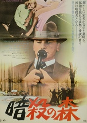 Japanese Original Movie Poster The Conformist
