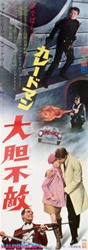 Japanese Original Movie Poster Kaleidoscope