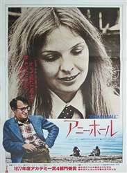 Japanese Movie Poster Annie Hall