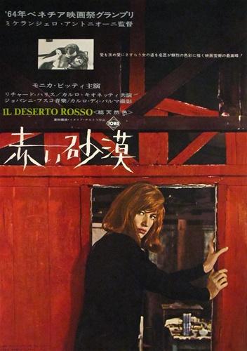 Votre dernier film visionné - Page 4 JAPANESE165-2