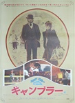 Japanese Movie Poster McCabe And Mrs. Miller