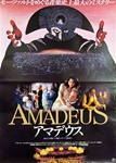 Japanese Movie Amadeus