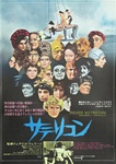Japanese Movie Poster Fellini's Satyricon