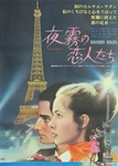 Japanese Movie Poster Stolen Kisses