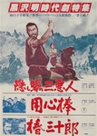 Japanese Movie Poster Hidden Fortress/ Yojimbo/ Sanjuro