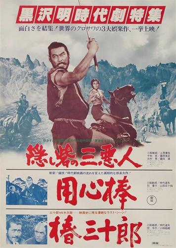 Vintage Japanese Movie Posters