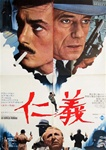 Japanese Movie Poster The Red Circle