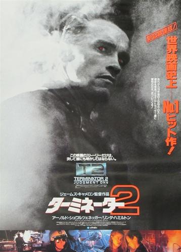 Japanese Movie Poster Terminator 2 Judgement Day Vintage Arnold Schwarzenegger