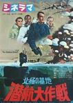 Japanese Movie Poster Ice Station Zebra